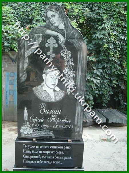 Недорогие памятники фото я Березовка образцы памятников из гранита и мрамора
